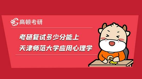 考研复试多少分能上天津师范大学应用心理学