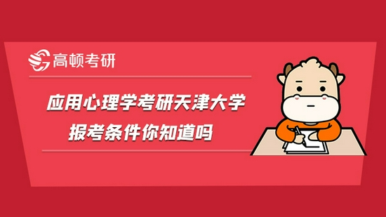 应用心理学考研天津大学报考条件你知道吗