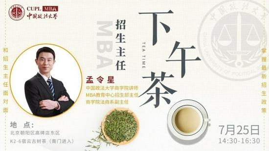 中国政法大学MBA招生主任下午茶第五期