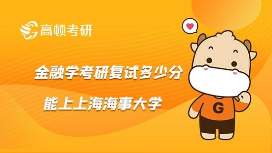 金融学考研复试多少分能上上海海事大学