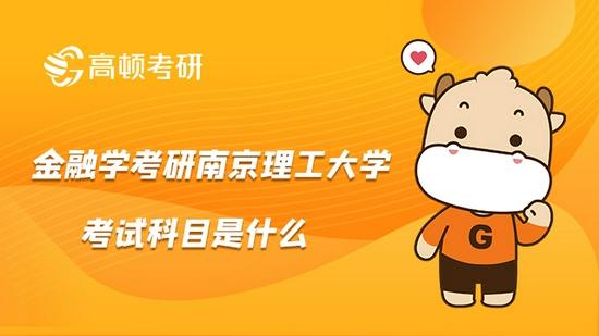 金融学考研南京理工大学考试科目是什么
