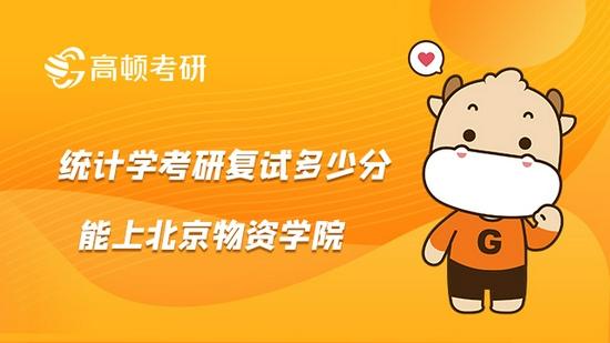 统计学考研复试多少分能上北京物资学院