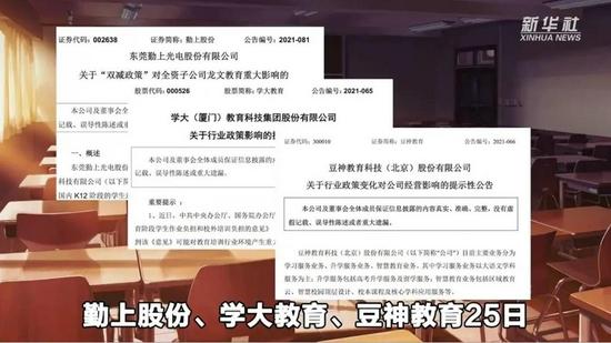 """▲教育培训公司发布回应""""双减""""意见的公告。图片来源:新华社视频截图"""