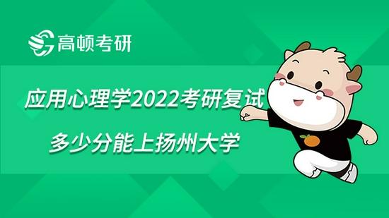 应用心理学2022考研复试多少分能上扬州大学