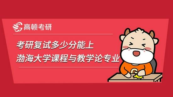 考研复试多少分能上渤海大学课程与教学论专业
