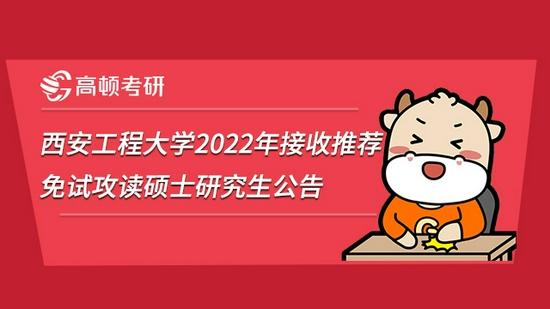 西安工程大学2022年接收推荐免试攻读硕士研究生公告已发布