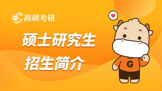 河北医科大学2022年硕士研究生招生简章已发布