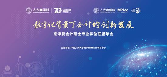人民大学国际商学院发布MPAcc智能化会计研究生专业硕士同盟