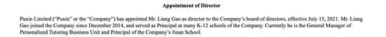朴新教育宣布任命高亮为公司董事会董事