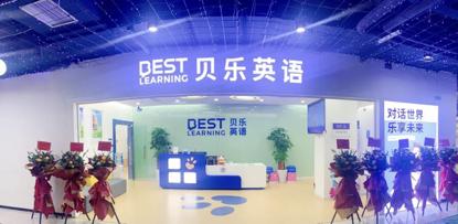 贝乐英语又开新校区:深圳龙华红山培训中心蓄势起航