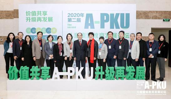 2020年度第二届A-PKU儿童康复发展论坛圆满闭幕