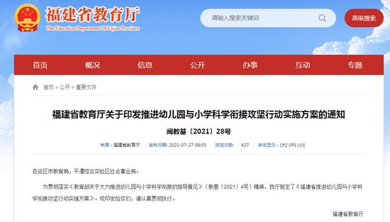 """福建省教育厅公布""""双减""""进展 将进一步规范管理校外培训机构"""