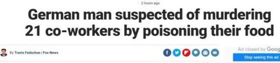 德国男子疑18年间毒杀21名同事:不起眼 不说话