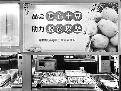 """""""土豆宴""""菜品丰富"""