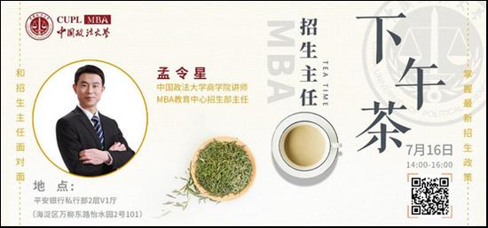 中国政法大学MBA招生主任下午茶第四期