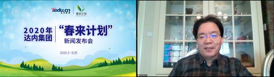 """达内教育集团总裁韩少云发布""""春来计划"""",介绍""""春来计划""""核心内容"""