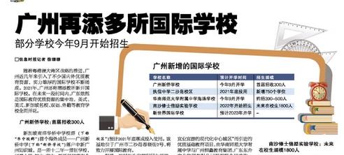 广州再添多所国际学校 部分学校今年9月开始招生