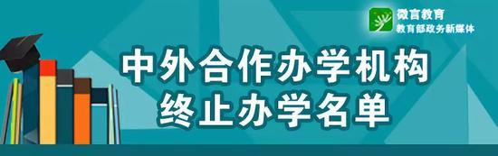 教育部批準終止234個中外合作辦學機構和項目
