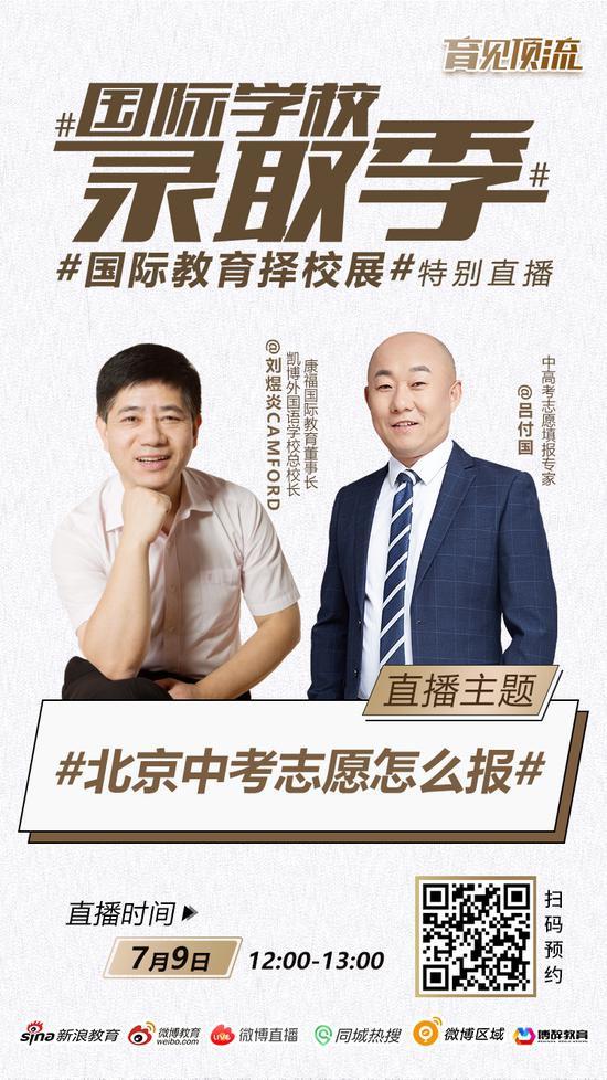北京中招民办校新增10所,到底中考志愿该怎么报?