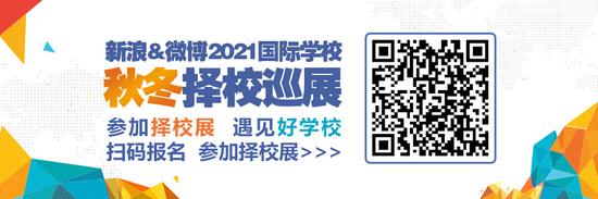 10月24日 新浪&微博2021国际学校秋冬择校巡展上海场来了
