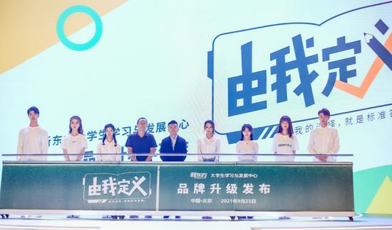 新东方大学生学习与发展中心品牌升级仪式