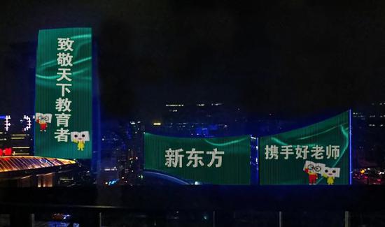 """教师节,新东方进行""""写信给你""""活动"""