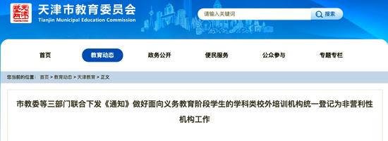 天津市开展义务教育阶段学科类培训机构营转非统一登记工作