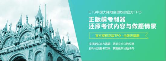 托福官方TPO67新题 新东方全国首发