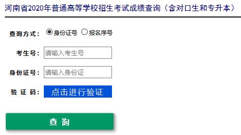 河南普通高校招生考生服务平台