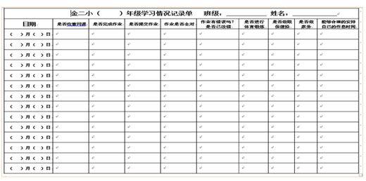 北京中小学线上教学增设防疫课程 期末不再一考定音
