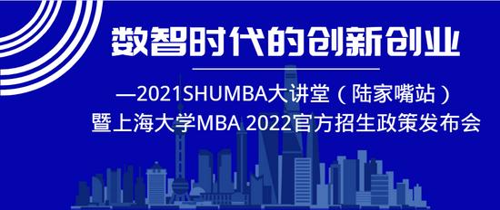 2021SHUMBA大讲堂暨上海大学MBA2022官方招生政策发布会预告