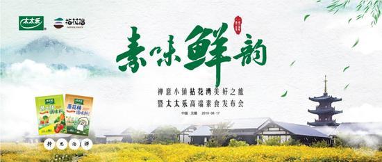 太太乐&拈花湾带你品素味鲜韵享禅意生活