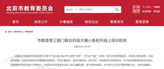 大塘小鱼诱导家长购买课程 北京教委责令其全面整改