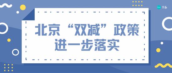 """一文看懂:北京进一步落实""""双减""""政策要点汇总"""