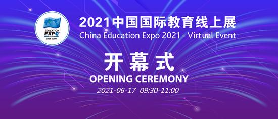 2021中国国际教育线上展将于6月17日举办