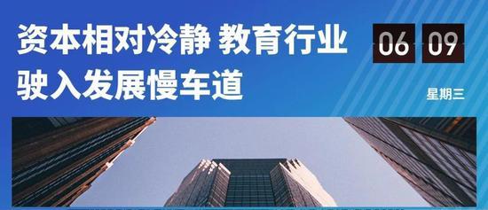 5月教育行业融资报告:23家企业融资13.24亿元