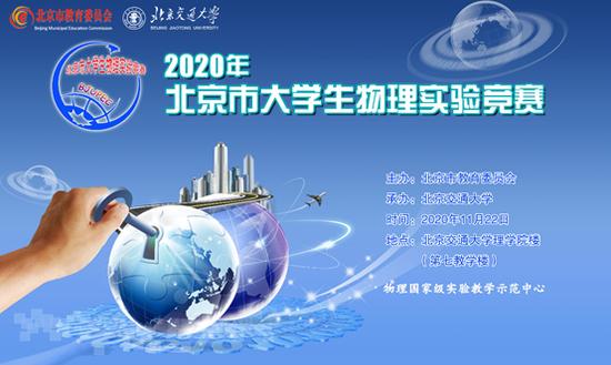 第十三届北京学生物理实验竞赛在物理学国家级别教学实验示范性管