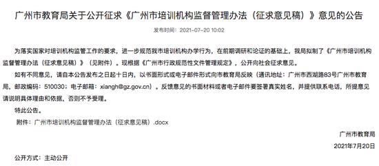 广州市教育局拟制《广州市培训机构监督管理办法(征求意见稿)》
