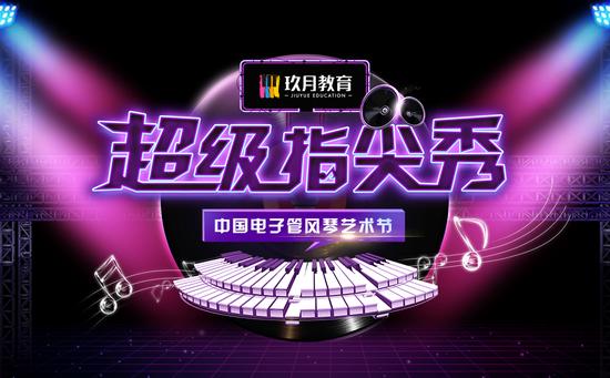 """玖月教育举行第一届中国电子键盘""""非常指尖秀""""活动"""
