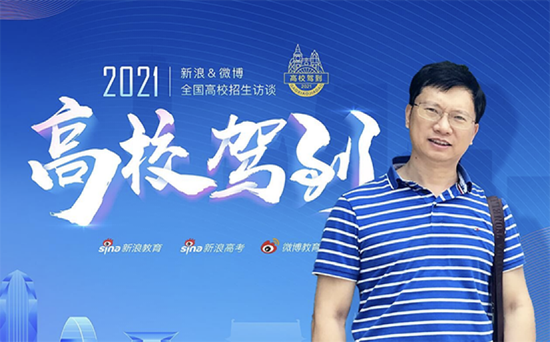 肇庆学院招生办副主任 谢达新