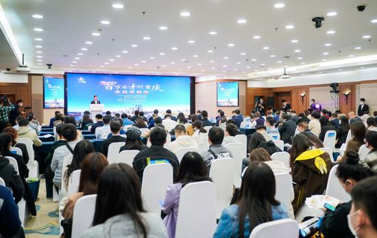 92家单位5000+用人需求 2021百万英才兴重庆北京行活动启动