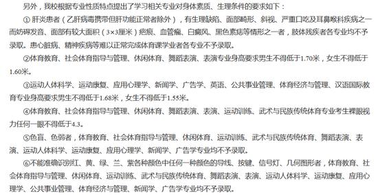 北京體育大學2017年招生章程截圖