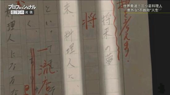 △米田小時候的作文,里面寫著將來想成為一名廚師