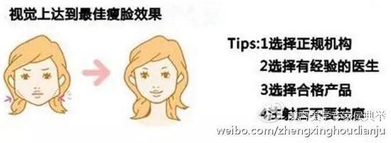 打瘦脸针会影响脑子吗