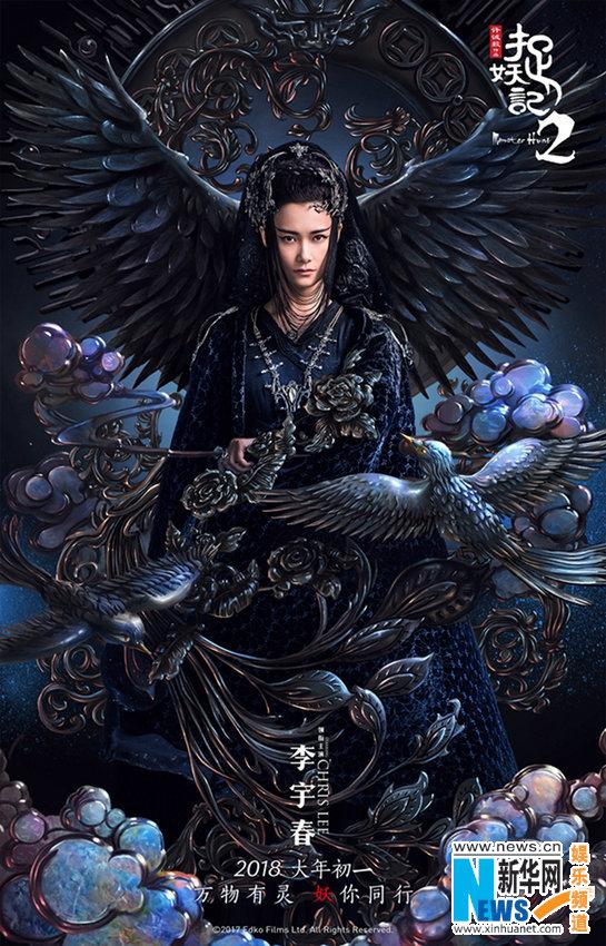 李宇春捉妖�2定�y照首曝光 黑色妖姬妖�馐�足