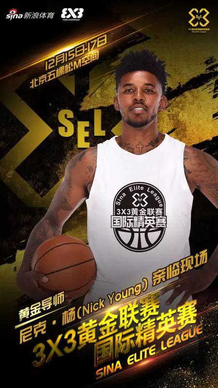 NBA Star Nick Young to Attend Sina Elite League - Sports News - SINA