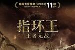 影迷评《指环王3》:场面壮观 震撼人心