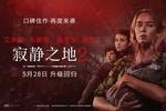 新浪观影团《寂静之地2》北京大V专场免费抢票