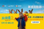 新浪观影团《比得兔2:逃跑计划》超前观影抢票