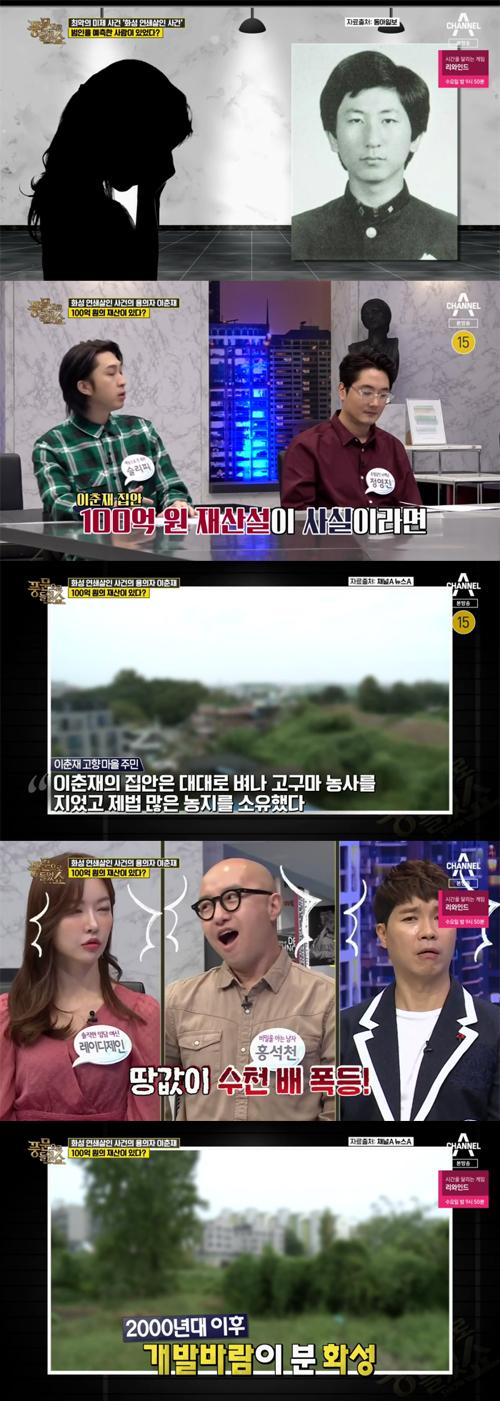 韩国电影《杀人回忆》的凶手原型李春宰近日被爆料其家庭资产高达100亿韩元以上